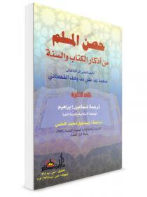 حصن المسلم من أذكار الكتاب والسنة باللغة الانكليزية