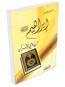 إبراهيم عليه السلام من وحي القرآن