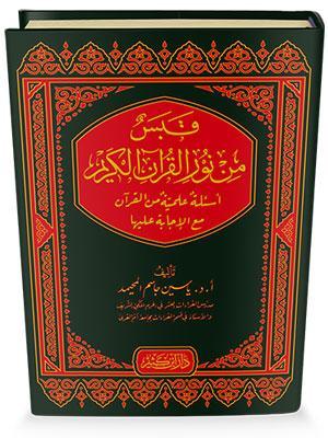 قبس من نور القرآن