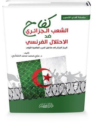 كفاح الشعب الجزائري ضد الاحتلال الفرنسي وسيرة الأمير عبد القادر الجزائري