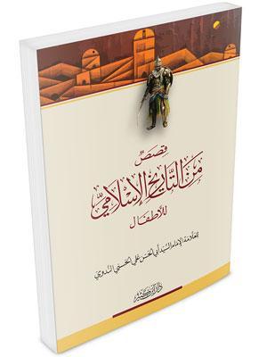 قصص من التاريخ الإسلامي للأطفال