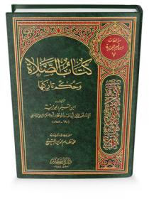 كتاب الصلاة وحكم تاركها