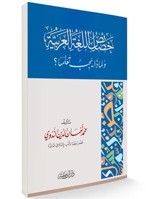 خصائص اللغة العربية ولماذا يجب تعلمها ؟