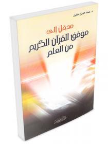 مدخل إلى موقف القرآن الكريم من العلم