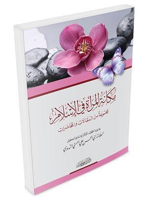 مكانة المرأة في الإسلام