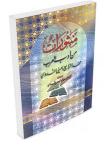 منثورات من أدب العرب