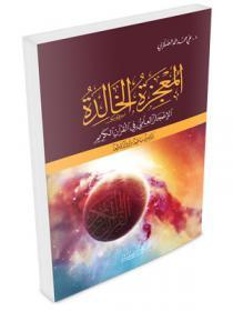 المعجزة الخالدة - الإعجاز العلمي في القرآن الكريم