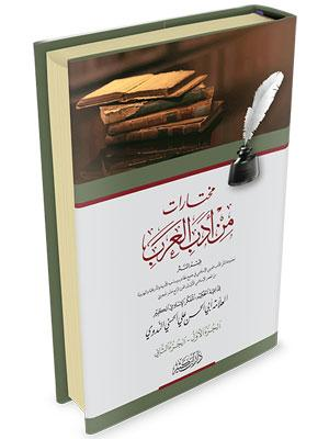 مختارات من أدب العرب