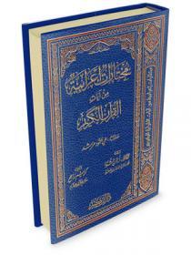مختارات إعرابية من القرآن الكريم