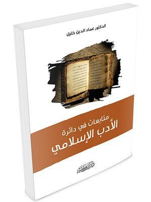 متابعات في دائرة الأدب الإسلامي