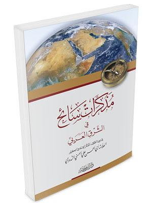مذكرات سائح إلى الشرق العربي