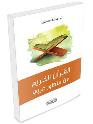 القرآن الكريم من منظور غربي