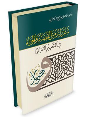 شذرات من القضاء والجزاء في التعبير القرآني