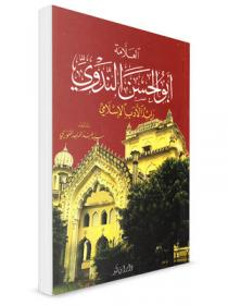 أبو الحسن الندوي رائد الأدب الإسلامي