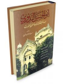 أبو الحسن الندوي الإمام المفكر الداعية المربي الأديب