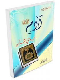 آدم عليه السلام من وحي القرآن