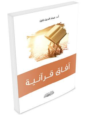 آفاق قرآنية