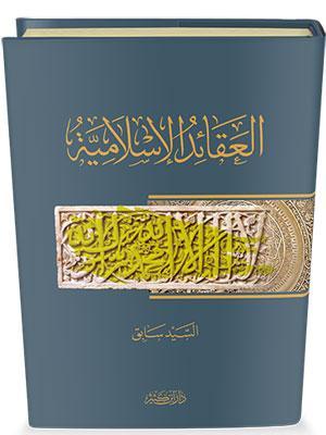 العقائد الإسلامية