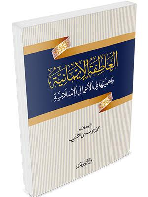 العاطفة الإيمانية وأهميتها في الأعمال الإسلامية