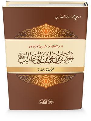 الحسن بن علي بن أبي طالب رضي الله عنهما شخصيته وعصره