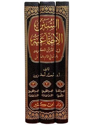 السنن الاجتماعية في القرآن الكريم وعملها في الأمم والدول 1-3