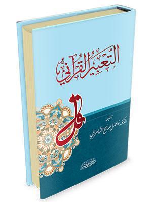 التعبير القرآني