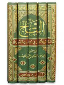 التاج الجامع للأصول في أحاديث الرسول صلى الله عليه وسلم 1-5