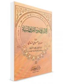 الأمانة في ضوء القرآن والسنة