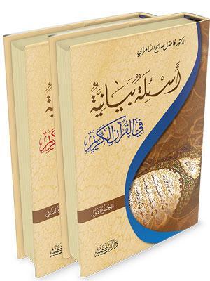 أسئلة بيانية في القرآن الكريم 1-2