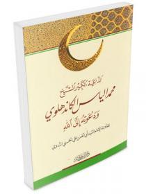 الداعية الكبير الشيخ محمد إلياس الكاندهلوي