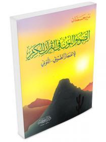 الضوء واللون في القرآن الكريم