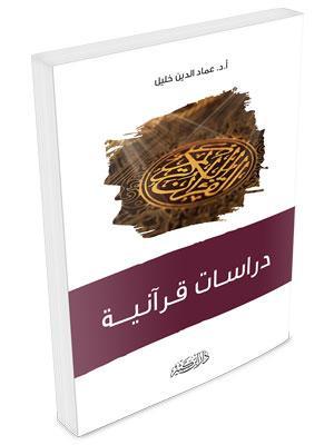 دراسات قرآنية