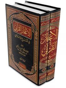 الإعجاز القرآني في التشريع الإسلامي 1-2