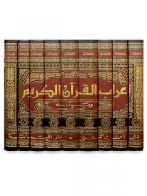 إعراب القرآن الكريم وبيانه 1-9