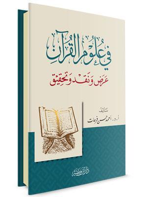 في علوم القرآن