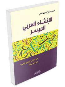 الإنشاء العربي الميسر
