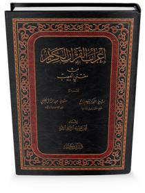 إعراب القرآن الكريم من مغني اللبيب