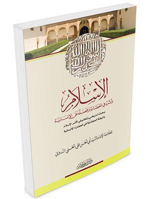 الإسلام وأثره في الحضارة وفضله على الإنسانية
