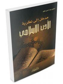 مدخل إلى نظرية الأدب الإسلامي