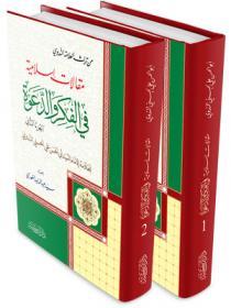مقالات إسلامية في الفكر والدعوة 1-2