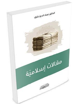مقالات إسلامية