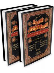 منهج التربية النبوية للطفل 1-2 الإصدار الموسوعي