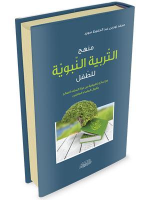 كتاب منهج التربية النبوية للطفل