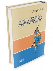 معاني الأبنية في العربية