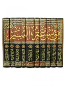 موسوعة السير 1-10