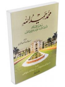 محمد حميد الله سفير الإسلام وأمين التراث الإسلامي في الغرب