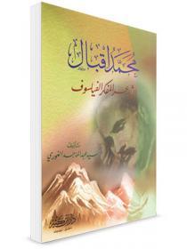 محمد إقبال الشاعر المفكر الفيلسوف