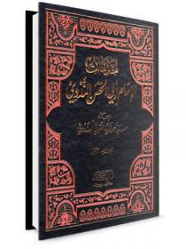 مقدمات الشيخ أبي الحسن الندوي 1-3