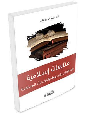 متابعات إسلامية في الفكر والدعوة والتحديات المعاصرة