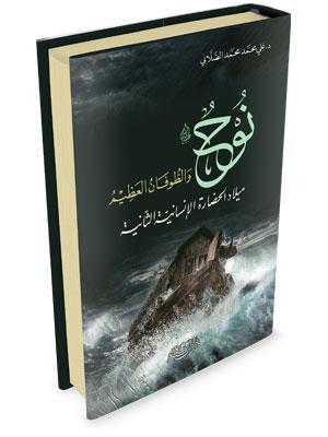 نوح عليه السلام من وحي القرآن